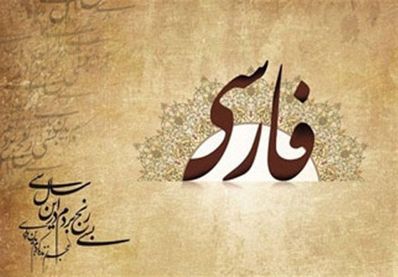 معنی فارسی دهم - آرایه های ادبی فارسی دهم