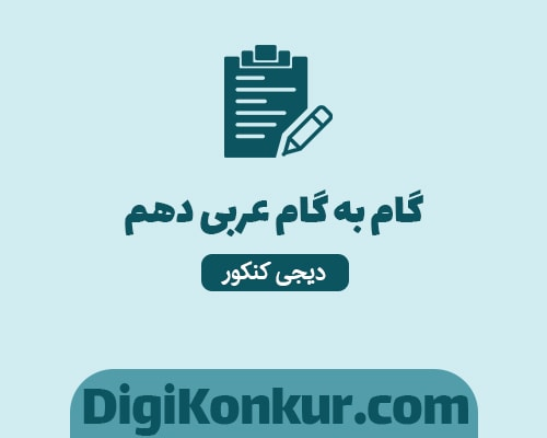 دانلود گام به گام عربی دهم pdf - رشته تجربی ، ریاضی ، انسانی