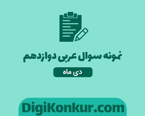 نمونه سوال عربی دوازدهم دی ماه با پاسخ