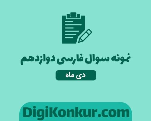 نمونه سوال فارسی دوازدهم دی ماه با پاسخ
