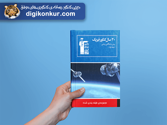 بهترین کتاب کمک آموزشی فیزیک کنکور
