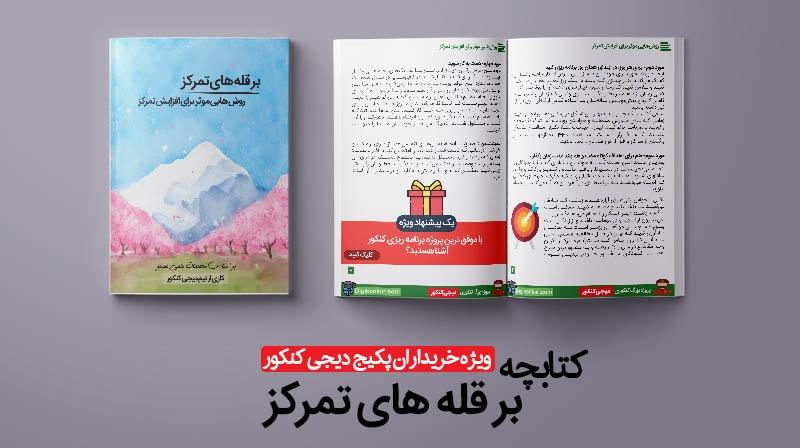 کتابچه بر قله های تمرکز - برنامه ریزی تابستان برای کنکور 99