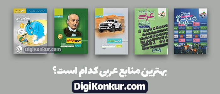 بهترین کتاب عربی کنکور - بهترین منابع کنکور