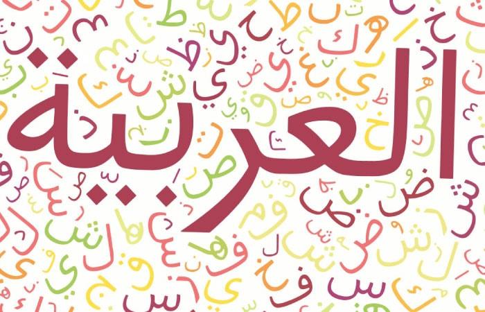 نمونه سوال عربی یازدهم نوبت اول ، نمونه سوال عربی یازدهم نوبت دوم