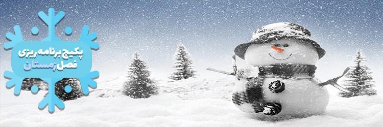 برنامه ریزی زمستان برای کنکور
