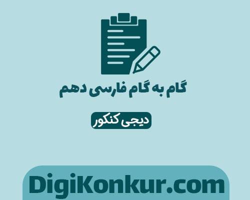 دانلود گام به گام فارسی دهم pdf - (ریاضی - تجربی)