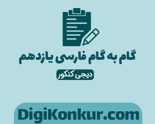 دانلود گام به گام فارسی یازدهم pdf - (ریاضی - تجربی - انسانی)