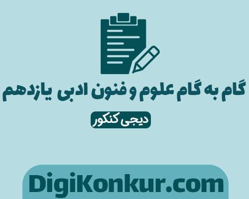 دانلود گام به گام علوم و فنون ادبی یازدهم pdf