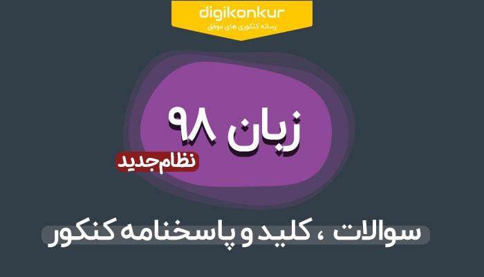 دانلود سوالات کنکور زبان 98 - نظام جدید به همراه کلید و پاسخنامه تشریحی
