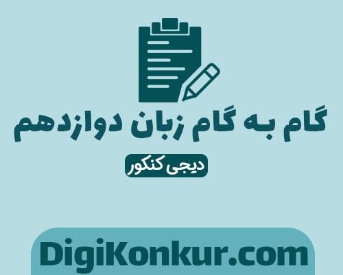 دانلود گام به گام زبان دوازدهم pdf - (ریاضی - تجربی - انسانی )