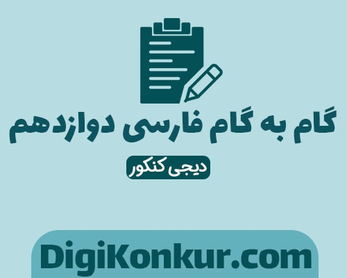 دانلود گام به گام فارسی دوازدهم pdf - (ریاضی - تجربی - انسانی )