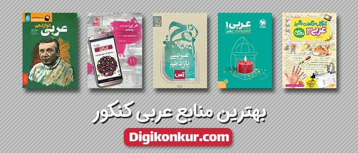 بهترین کتاب عربی کنکور - بهترین منابع کنکور 99