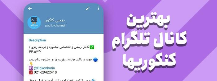 کانال کنکور تجربی 99 در تلگرام