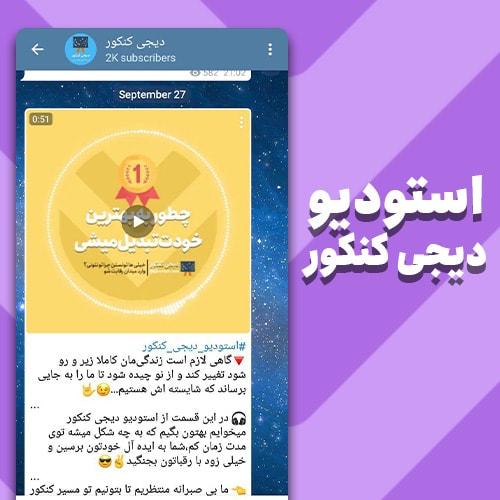 کانال تلگرام مشاوره کنکور 99