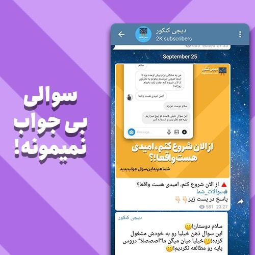 کانال تلگرام مشاوره کنکور تجربی 99