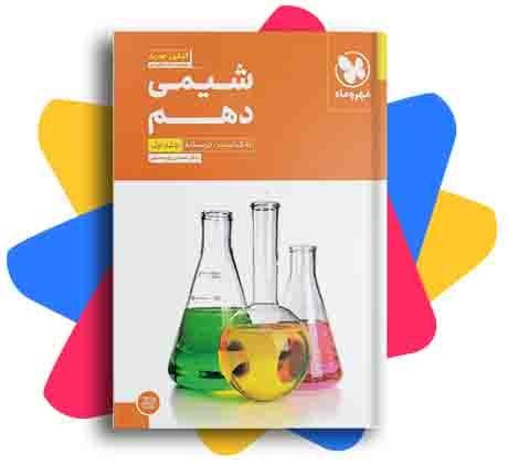 شیمی دهم تست مهروماه