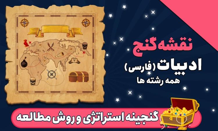 روش مطالعه ادبیات کنکور ؛ رتبه های برتر کنکور چگونه فارسی میخوانند