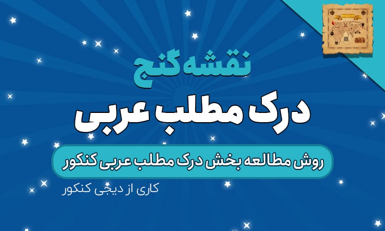 روش مطالعه درک مطلب عربی کنکور
