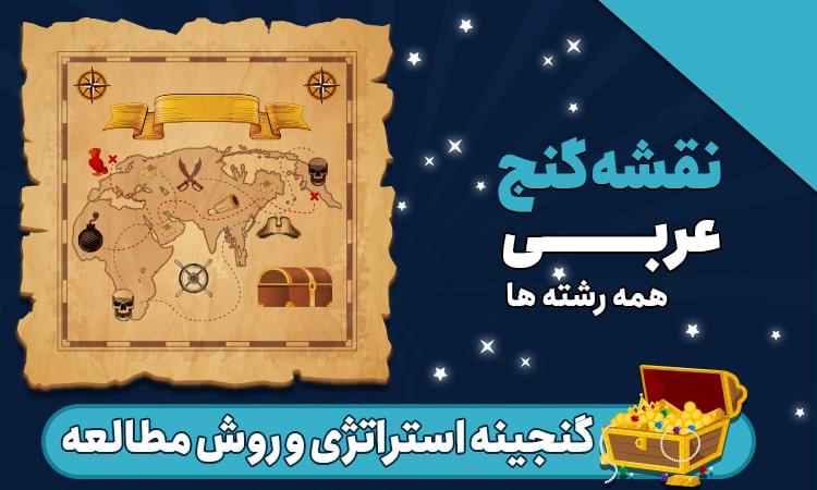 روش مطالعه عربی کنکور ؛ رتبه های برتر عربی را چگونه می خوانند