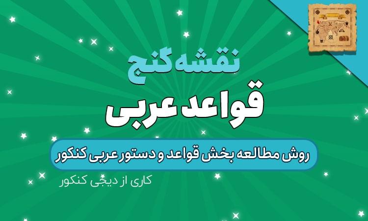 روش مطالعه عربی کنکور (بخش قواعد)