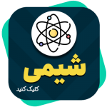 روش مطالعه شیمی