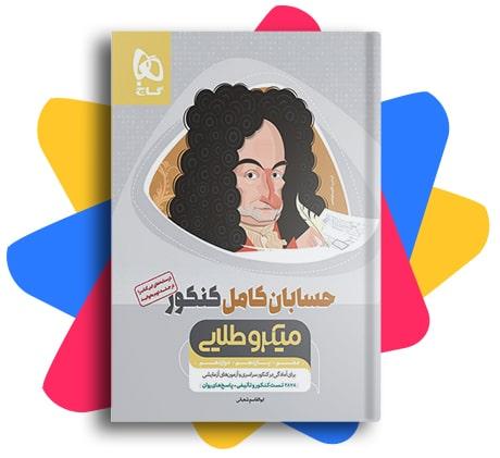 سابان جامع کنکور میکرو گاج(بهترین کتاب ریاضی کنکور رشته ریاضی)