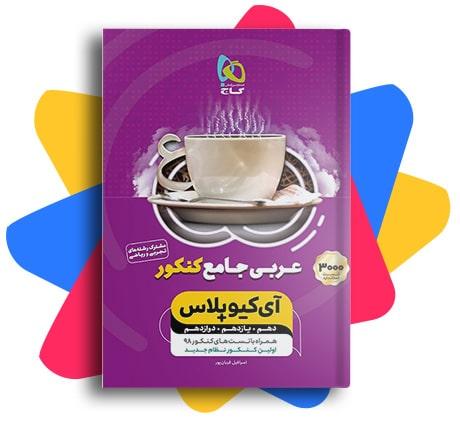 عربی جامع کنکور سراسری سری +IQ انتشارات گاج