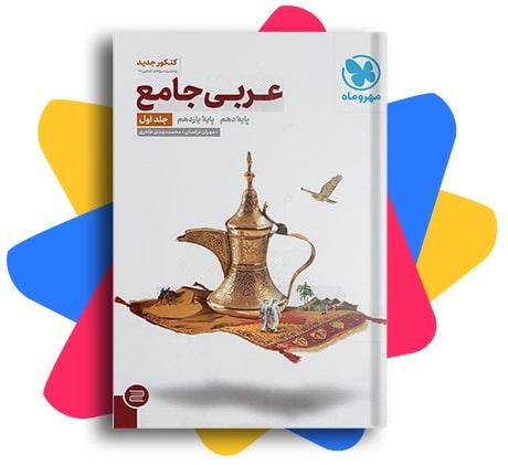 عربی پایه دهم و یازدهم جامع مهروماه (جلد اول)