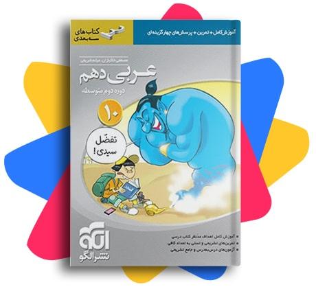 عربی سه بعدی نشر الگو (پایه ی دهم)