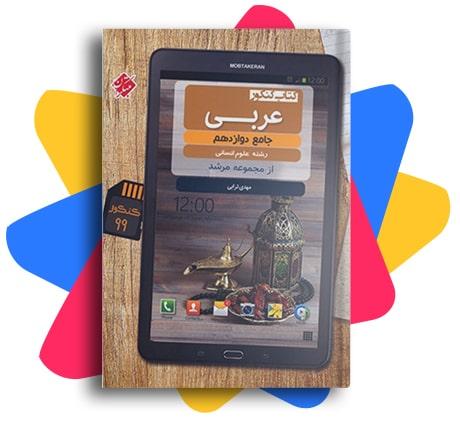بهترین کتاب عربی کنکور جامع مرشد مبتکران