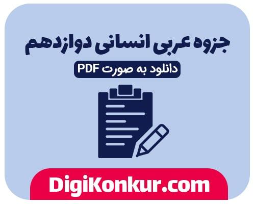 دانلود جزوه عربی دوازدهم انسانی
