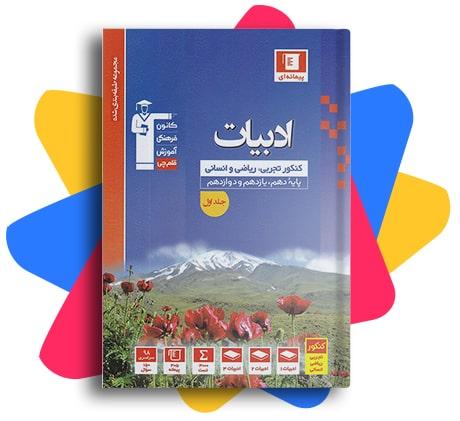 زبان و ادبیات فارسی کنکور آبی قلم چی