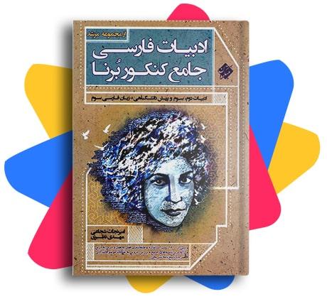 ادبیات فارسی جامع کنکور برنا مرشد مبتکران
