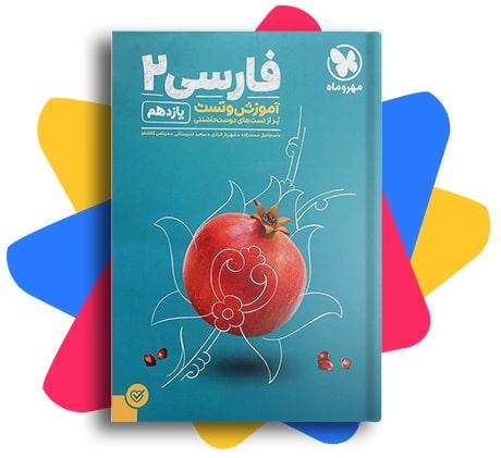 کتاب آموزش و تست ادبیات فارسی انتشارات مهرو ماه ( دهم ؛ یازدهم )