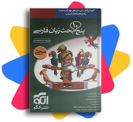 مجموعه کتاب های 5 بحث ادبیات انتشارات نشر الگو