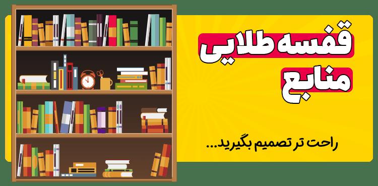 قفسه طلایی بهترین منابع و کتاب های کنکور