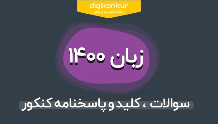 دانلود سوالات کنکور زبان 1400 همراه با کلید و پاسخنامه تشریحی-دیجی کنکور